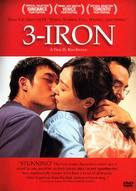 Bin Jip - Movie Cover (xs thumbnail)