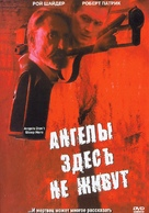 Angels Don't Sleep Here - Russian Movie Cover (xs thumbnail)