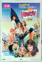 Fast Times At Ridgemont High - Thai Movie Poster (xs thumbnail)