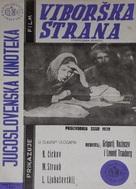 Vyborgskaya storona - Yugoslav Movie Poster (xs thumbnail)