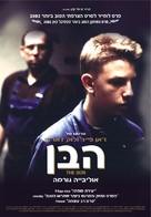 Fils, Le - Israeli Movie Poster (xs thumbnail)