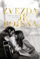 A Star Is Born - Slovenian Movie Poster (xs thumbnail)