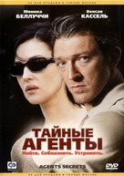 Agents secrets - Russian DVD movie cover (xs thumbnail)