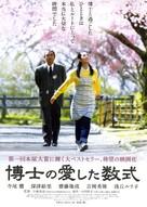 Hakase no aishita sûshiki - Japanese Movie Poster (xs thumbnail)