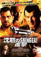 Gutshot Straight - Japanese Movie Poster (xs thumbnail)