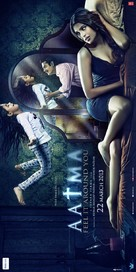 Aatma - Indian Movie Poster (xs thumbnail)