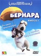 """Bernard"" - Russian DVD cover (xs thumbnail)"