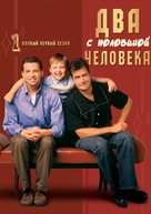 """Two and a Half Men"" - Russian DVD movie cover (xs thumbnail)"