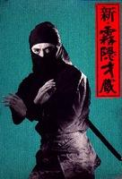 Shinobi no mono: shin kirigakure Saizo - Japanese Movie Poster (xs thumbnail)