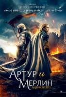 Arthur & Merlin: Knights of Camelot - Russian Movie Poster (xs thumbnail)