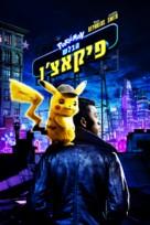 Pokémon: Detective Pikachu - Israeli Movie Cover (xs thumbnail)