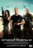 G.I. Joe: Retaliation - Russian Movie Poster (xs thumbnail)