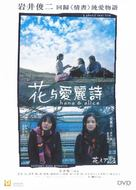 Hana to Alice - Hong Kong DVD cover (xs thumbnail)