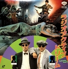 Radioactive Dreams - Japanese Movie Cover (xs thumbnail)