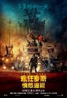Mad Max: Fury Road - Taiwanese Movie Poster (xs thumbnail)