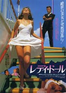 Le déclic - Japanese Movie Poster (xs thumbnail)