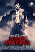 Shutter Island - Russian Movie Poster (xs thumbnail)