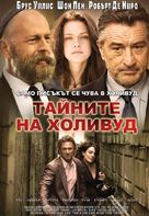What Just Happened - Bulgarian Movie Poster (xs thumbnail)