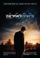 Gone Baby Gone - Israeli poster (xs thumbnail)