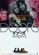 The Doors - Japanese Movie Poster (xs thumbnail)