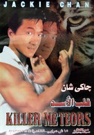 The Killer Meteors - Egyptian DVD cover (xs thumbnail)