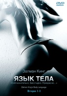 """Body Language"" - Russian Movie Cover (xs thumbnail)"