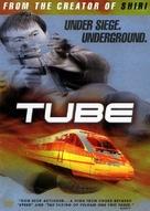 Tube - DVD movie cover (xs thumbnail)