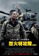 Fury - Taiwanese Movie Poster (xs thumbnail)