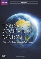 """Wonders of the Solar System"" - Russian DVD cover (xs thumbnail)"