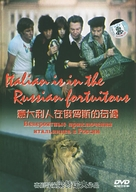 Neveroyatnye priklyucheniya italyantsev v Rossii - Chinese Movie Cover (xs thumbnail)