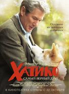 Hachiko: A Dog's Story - Russian Movie Poster (xs thumbnail)