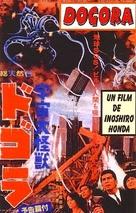Uchu daikaijû Dogora - Japanese Movie Poster (xs thumbnail)