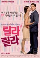 Lila, Lila - South Korean Movie Poster (xs thumbnail)