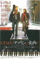 Once - Japanese Movie Poster (xs thumbnail)