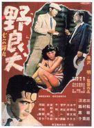 Nora inu - Japanese Movie Poster (xs thumbnail)