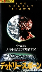 Return of the Aliens: The Deadly Spawn - Japanese VHS cover (xs thumbnail)