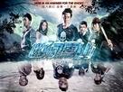 Bleeding Mountain - Chinese Movie Poster (xs thumbnail)
