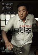 Mong-ta-joo - South Korean Movie Poster (xs thumbnail)