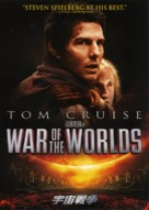 War of the Worlds - Japanese Movie Cover (xs thumbnail)