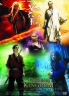 The Forbidden Kingdom - Vietnamese Movie Poster (xs thumbnail)