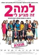 Qu'est-ce qu'on a encore fait au bon Dieu? - Israeli Movie Poster (xs thumbnail)
