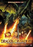 Dragon Crusaders - Japanese DVD movie cover (xs thumbnail)