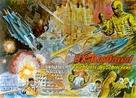 Kaitei daisenso - German Movie Poster (xs thumbnail)