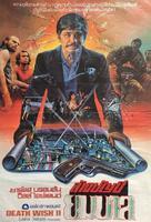 Death Wish II - Thai Movie Poster (xs thumbnail)
