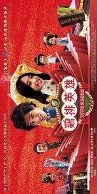 Night Market Hero - Chinese Movie Poster (xs thumbnail)