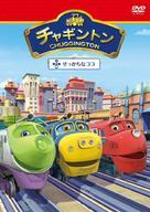 """Chuggington"" - Japanese Movie Cover (xs thumbnail)"