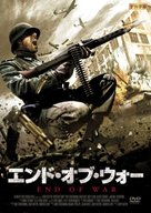 Brother's War - Japanese Movie Cover (xs thumbnail)