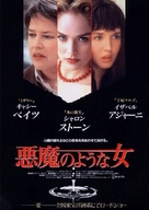 Diabolique - Japanese Movie Poster (xs thumbnail)