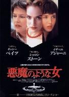 Diabolique - Japanese Movie Poster (xs thumbnail)