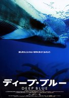 Deep Blue - Japanese Movie Poster (xs thumbnail)
